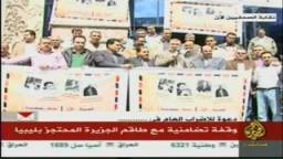 نقابة الصحفيين : وقفة تضامنية مع طاقم الجزيرة المحتجز فى ليبيا