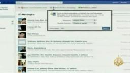 الدعوة للإنتفاضة الثالثة بإستخدام الفيس بوك _ فلسطين