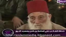 صلاة الغائب علي اسامة بن لادن بمسجد النور