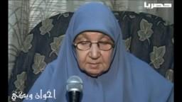 الجزء الرابع من اللقاء الحصري مع الحاجة فريدة بدران زوجة الأستاذ حسن الجمل لإخوان ويكي