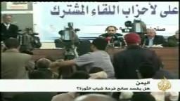 هل يفسد صالح فرحة شباب الثورة اليمنية؟