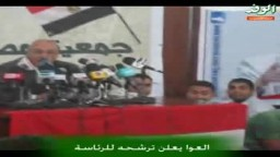 د. سليم العوا يعلن ترشحه للرئاسة