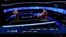 تصريحات اللواء طلعت مسلم عن احتمال قيام الكيان الصهيوني بعمل عسكري ضد مصر