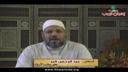 حصرياً.. تهنئة الدكتور عبد الرحمن البر عضو مكتب الإرشاد  بمناسبة عيد الفطر المبارك