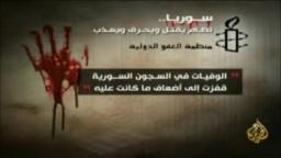 العفو الدولية - إزدياد الوفيات في المعتقلات السورية