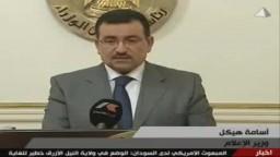 بيان وزير الإعلام  بعد اجتماع المجلس الأعلي للقوات المسلحة والحكومة