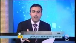 أ/ صبحي صالح :  الانتخابات والدستور والثورة.. الجدل مستمر