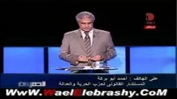 أحمد أبو بركة :مخالفات المجلس العسكري إذا لم يلتزم بمواعيده في الانتخابات