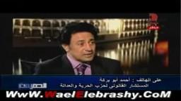 أحمد أبو بركة :مخالفات المجلس العسكري إذا لم يلتزم بمواعيده في الانتخابات2