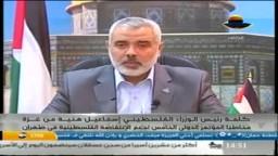كلمة رئيس الوزراء الفلسطيني اسماعيل هنية من غزة مخاطباً المؤتمر الدولي 5 لدعم الانتفاضة الفلسطينية  02 أكتوبر2011
