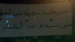 سوريا-  مسائية الثوار كلنا مشعل التمو 8/10