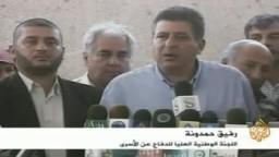 نقرير عن اعتصام اهالي الاسرى الفلسطينيين المضربين عن الطعام بالسجون الاسرائيلية