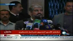 رئيس المكتب السياسى لحركة حماس خالد مشعل يعقد مؤتمراً صحفياً فى القاهرة حول صفقة تبادل الأسرى فى يوم تنفيذ الصفقة