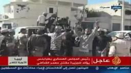 الشيخ ونيس المبروك --يتحدث عن نهاية القذافي