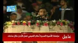 مشير المصري : اليوم حررنا أسير شبابنا وغدا قِبلة الاسلام