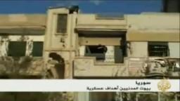 سوريا-- مدن صارت أهدافا حربية