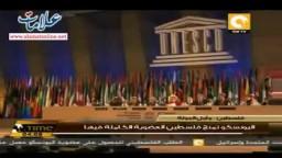 فلسطين تحصل على عضوية كاملة بمنظمة يونسكو