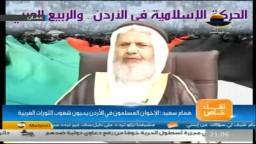 لقاء خاص يستضيف د همّام سعيد المراقب العام للإخوان المسلمين في الأردن : الحركة الإسلامية فى الأردن والربيع العربى