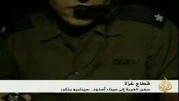 غزة-- سفن الحرية إلى ميناء أسدود.. سيناريو يتكرر