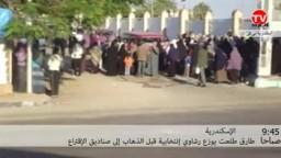 أنصار طارق طلعت يتجمعون للتصويت الجماعى وتوزيع رشاوي على الناخبين صباحا