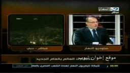 حوار محمود سعد مع الدكتور عصام العريان نائب رئيس حزب الحرية والعدالة برنامج .. أخر النهار ج1 12/31 /2011
