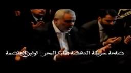 إسماعيل هنية في جامع الزيتونة  بتونس