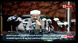 كلمة شيخ الأزهر لبرلمان مصر الثورة قبل انطلاق الجلسة الأولى للبرلمان