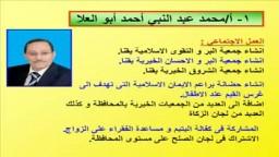 قائمة الحرية والعدالة بانتخابات الشورى بمحافظة قنا