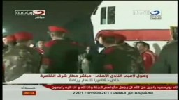 لحظات وصول لاعبي وجماهير النادي الأهلي إلي مطار شرق القاهرة