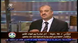 د. محمد البلتاجي في المحور يتحدث عن الاسباب الحقيقية للانفلات الامني والعنف في مصر