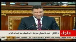 تقرير رئيس لجنة الشباب والرياضة النائب د/ أسامة ياسين عن احداث وزارة الداخلية