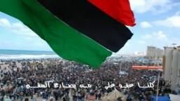 في الذكرى الأولى لانطلاق الثورة الليبية - إلى أبطال ليبيا