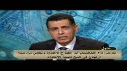 تعرض الدكتور عبد المنعم أبو الفتوح للإعتداء من مسلحين
