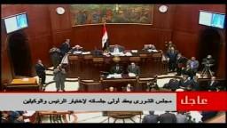 مجلس الشورى يبدأ جلسته بدقيفة حداد على أرواح الشهداء