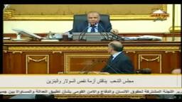 د. سعد الكتاتني خلال مناقشة أزمة السولار والبنزين يؤكد علي أن المجلس يرفض حلول الحكومة ويطالبها بحلول سريعة