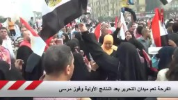 إحتفالات في ميدان التحرير بفوز د. محمد مرسي