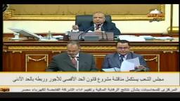 د. الكتاتني يطلب من النواب إضافته لقانون الحد الأقصى