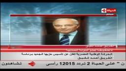 أحمد شفيق يعلن عن تأسيس حزبه الجديد.