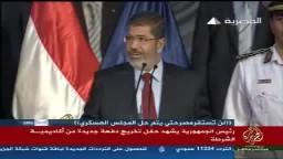 كلمة الرئيس محمد مرسى بأكاديمية الشرطة
