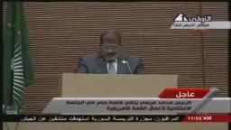 كلمة الرئيس مرسي بقمة أديس أبابا (ج 1)