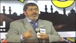 دعاء مرسي على مبارك واستجابه الله بعد 5 أشهر