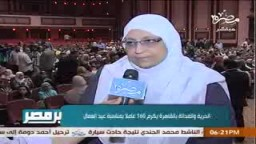 الحرية والعدالة بالقاهرة يكرم 160 عاملا