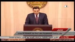 بيان رئاسة الجمهورية حول أزمة سد النهضة