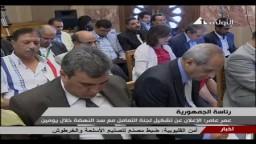 الرئاسة : تشكيل لجنة للتعامل مع سد النهضة