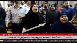 شاهد - صدمة أمهات شهداء السويس بعد الحكم