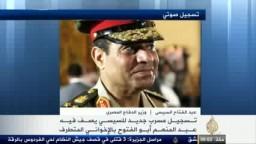 تسريبات رصد  للسيسي: أبو الفتوح اخوانى متطرف