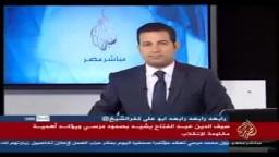 سيف الدين عبد الفتاح يشيد بصمود الرئيس مرسي