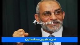 د.محمد بديع يوجه رسالة للأمة من داخل محبسه