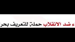 جوه_سجون_الغدر