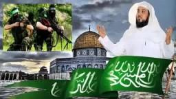 الشيخ العريفي -حديث الرسول عن فلسطين